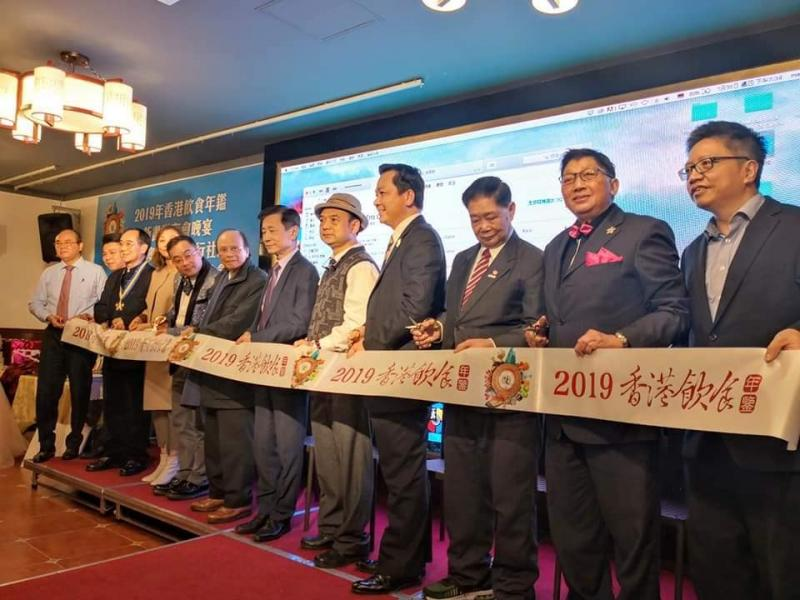 10 Jan 2019 Hong Kong Catering Yearbook Launching Dinner cum New Year Party of GBA Union